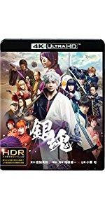 【Amazon.co.jp限定】銀魂 <4K ULTRA HD&ブルーレイセット>