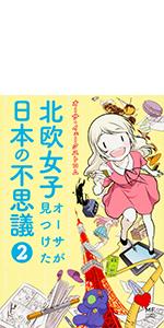 北欧女子オーサが見つけた日本の不思議(5)