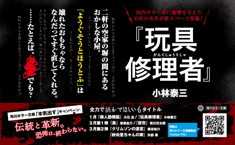 玩具修理者 (角川ホラー文庫)