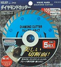 ダイヤモンドカッター ウェーブハードタイプ