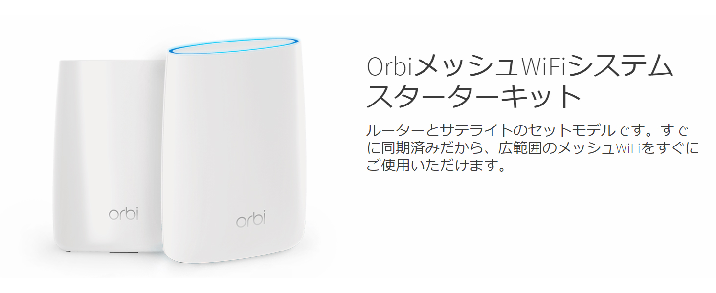 NETGEAR  ネットギア メッシュWiFi Wi-Fi 無線LANルーター トライバンド 1733+866+400Mbps Orbi スターターキット RBK50-100JPS