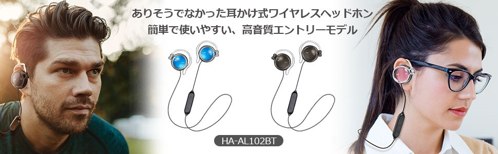 HA-AL102BT_1