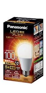 パナソニック LED電球 プレミア 口金直径26mm 電球100W形相当 電球色相当(12.9W) 一般電球・全方向タイプ 1個入り 密閉器具対応 LDA13LGZ100ESW