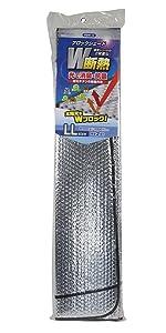 メルテック フロントサンシェード ブロックシェード LLサイズ W断熱 消臭&抗菌 1600×900 吸盤2個入り Meltec PBW-13