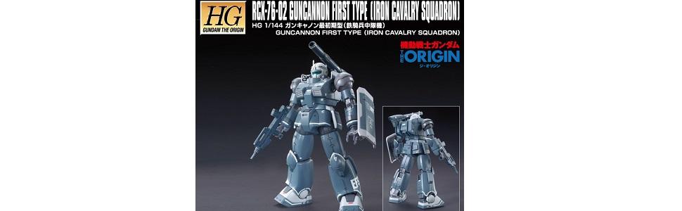 HG 機動戦士ガンダム THE ORIGIN ガンキャノン 最初期型 (鉄騎兵中隊機) 1/144