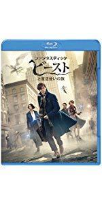 『ファンタスティック・ビーストと魔法使いの旅』ブルーレイ・DVDセット