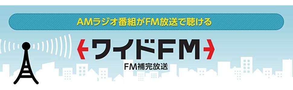 ワイドFM(FM補完放送)対応