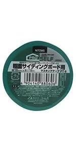 粗面サイディングボード用マスキングテープ [養生テープ] PT-8