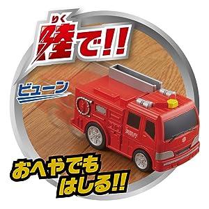 水陸両用カー ポンプ消防車
