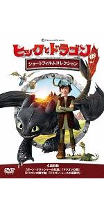 ヒックとドラゴン ショートフィルムコレクション