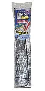 メルテック フロントサンシェード ブロックシェード Lサイズ W断熱 消臭&抗菌 1410×850 吸盤2個入り Meltec PBW-12