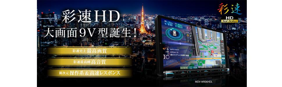 MDV-M906HDL