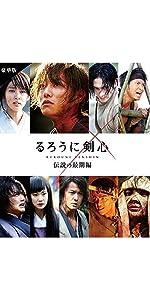 るろうに剣心 伝説の最期編 豪華版(本編Blu-ray+特典DVD+特典Blu-ray)※通常仕様