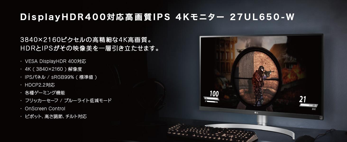 27UL650-W