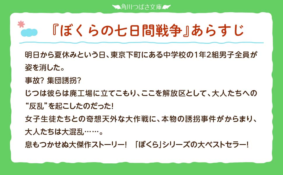 ぼくらの七日間戦争 (角川つばさ文庫)