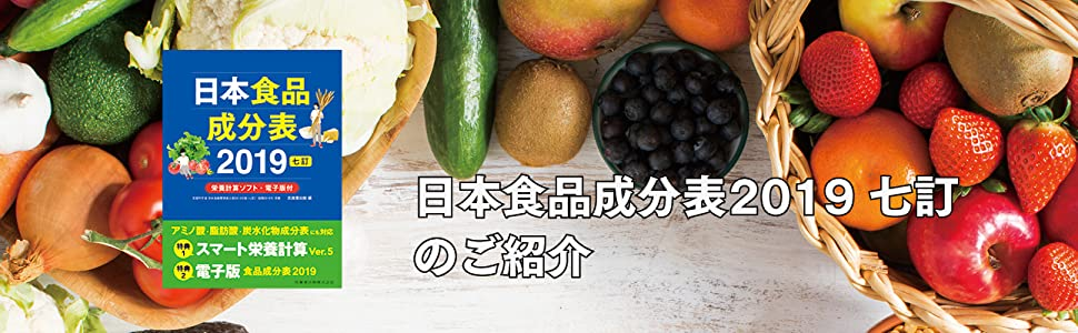 新規登録先:日本食品成分表2019七訂