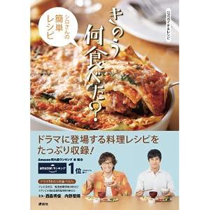 ガイド&レシピ本
