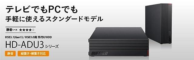 BUFFALO 外付けハードディスク 8TB テレビ録画/PC/PS4/4K対応 静音&コンパクト 日本製 故障予測 みまもり合図 HD-AD8U3