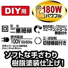 ドリル&ドライバー 5段階トルク調整機能付 RDD-180W