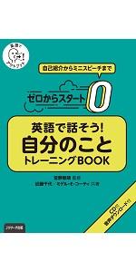 ゼロからスタート英語を聞きとるトレーニングBOOK