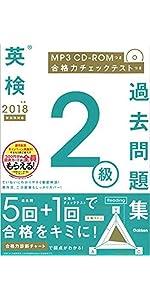 2018年度 英検2級過去問題集 新試験対応 MP3 CD-ROMつき (英検過去問題集)