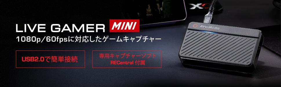AVerMedia Live Gamer MINI ゲームキャプチャーボックス HDMIパススルー 1920x1080 60fps 録画対応 DV514 GC311