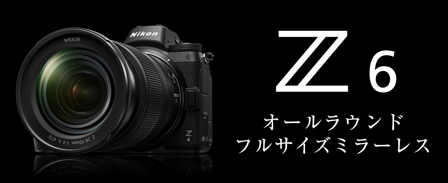 Nikon Z6 オールラウンド フルサイズミラーレス