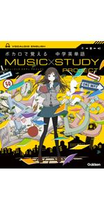 ボカロで覚える 中学英単語(MUSIC STUDY PROJECT)