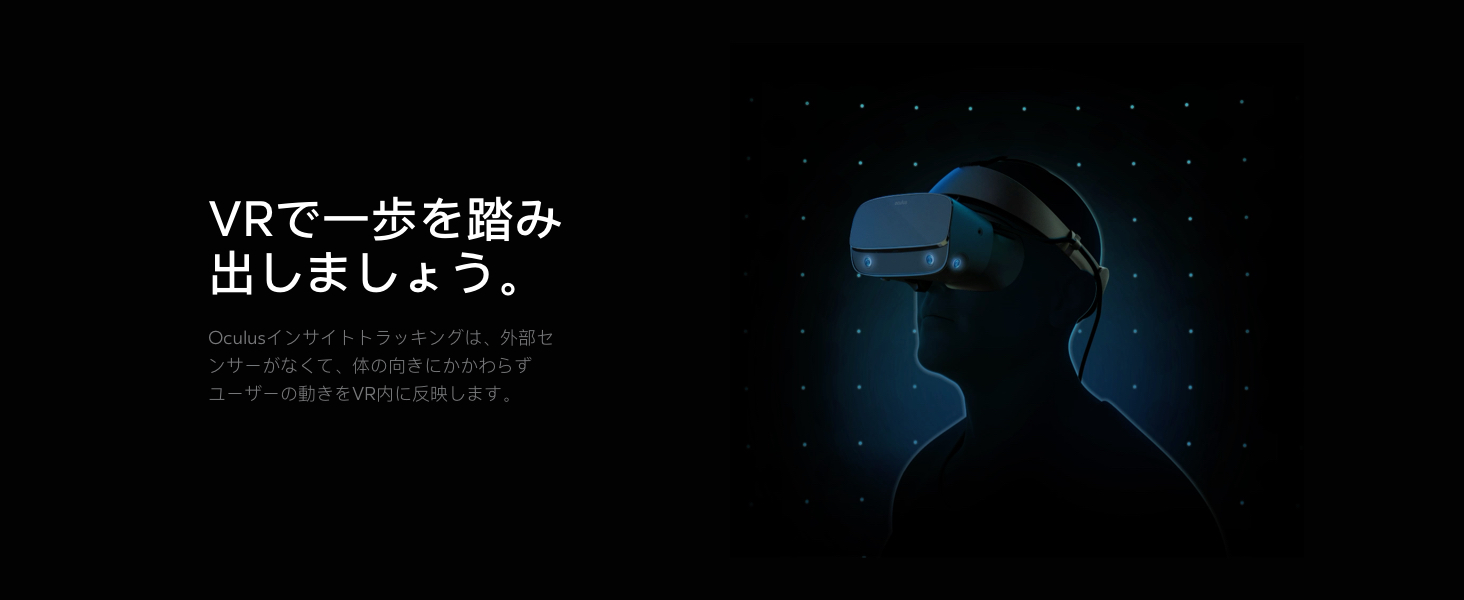 VRで一歩を踏み出しましょう。
