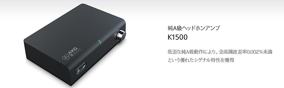 AKG K1500