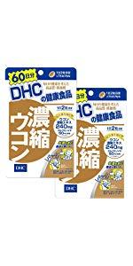 【セット品】DHC 濃縮ウコン 60日分 120粒 2個セット