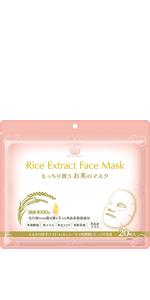 【Amazon.co.jp限定】SKIN AUTHORITY もっちり潤うお米のマスク 20枚入 (300ml)