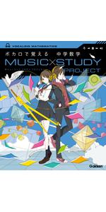 ボカロで覚える 中学数学(MUSIC STUDY PROJECT)