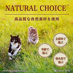 Nutro_CAT_A007_NaturalChoice_CAT