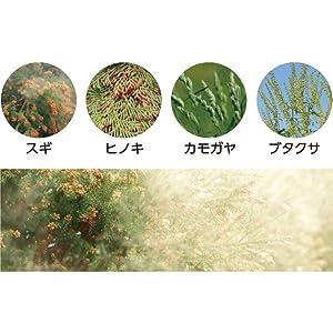 4種類の花粉を抑制