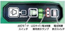 選べる点灯モード / 電池残量表示