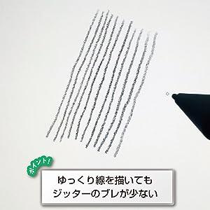 ゆっくり描いた時の線のブレや揺れが少なく、思ったとおりに描けます
