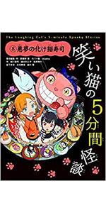 笑い猫の5分間怪談(5) 恐怖の化け猫遊園地