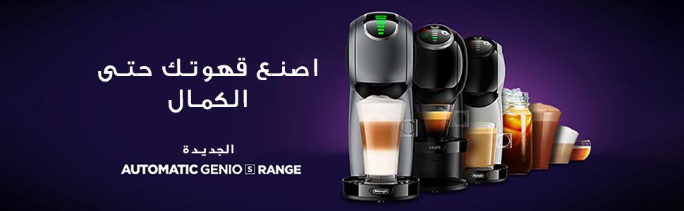 Nescafe Dolce Gusto GENIO S PLUS Coffee Machine