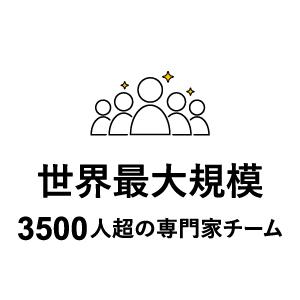世界大催規模 3500人超の専門家チーム