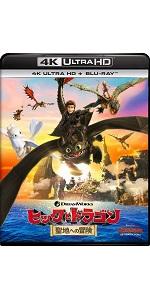 【Amazon.co.jp限定】ヒックとドラゴン 聖地への冒険 4K Ultra HD+ブルーレイ(オリジナルクリアファイル付)[4K ULTRA HD + Blu-ray]