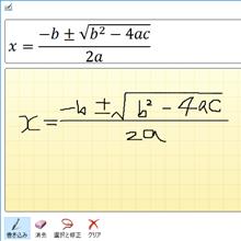手書き数式