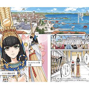 クレオパトラ 古代エジプト最後の女王