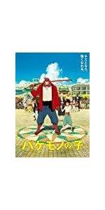 【早期購入特典あり】バケモノの子 期間限定スペシャルプライス版DVD