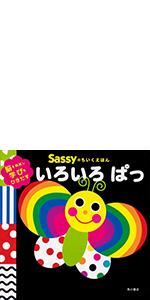 Sassy 絵本 にこにこ さっしー