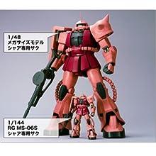 メガサイズモデル 1/48 MS-06S シャア・アズナブル専用 ザクII