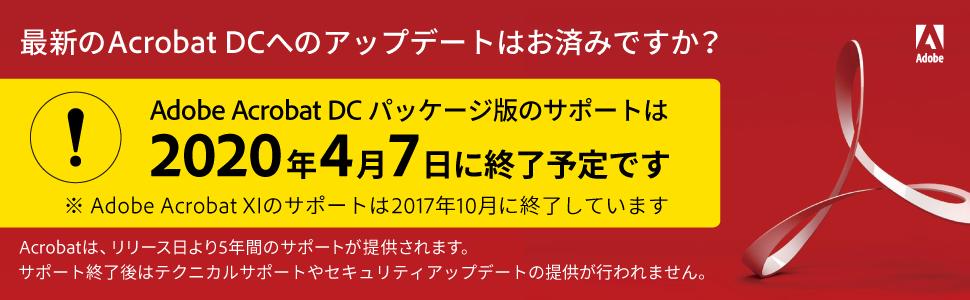 最新のAcrobat DCへのアップデートはお済ですか?パッケージ版のサポートが2020年4月7日に終了予定です。Acrobat XIのサポートは2017年10月に終了しています。