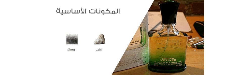 Original Vetiver by Creed for Unisex - Eau de Parfum