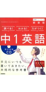 中学ニューコース参考書(中1英語)