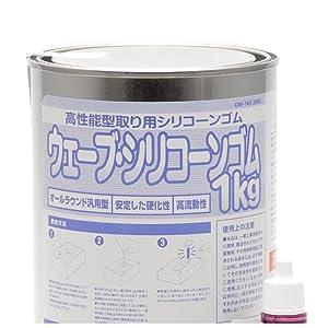 ウェーブ・シリコーンゴム 1kg 硬化剤付き